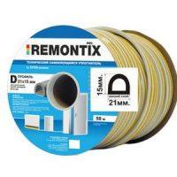 Уплотнитель D-профиль. Remontix технический самоклеящийся 21х15 мм. Бобина 50 м. Цвет: Черный