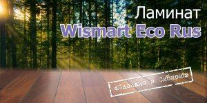 Ламинат Wismart Eco Rus 33 класс