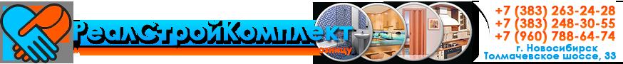 Отделочные материалы в Новосибирске