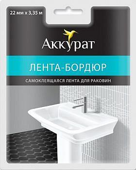 Аккурат 22мм Х 3,35 м. Лента-бордюр для ванн и раковин