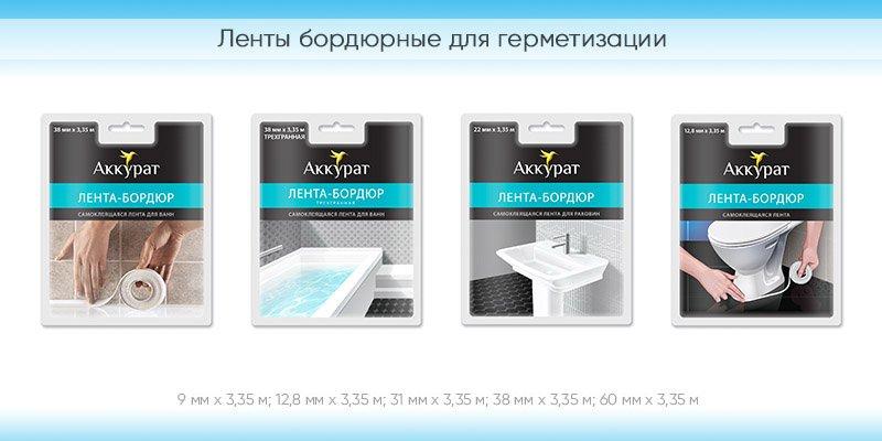Лента-бордюр для ванн