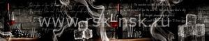Фартук для кухни Вино и лёд